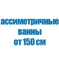 Ассиметричные ванны от 150см