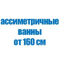 Ассиметричные ванны от 160см